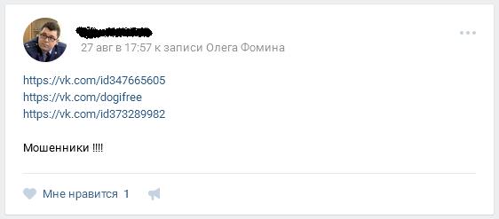 Отрицательный отзыв о кидале по договорным матчам Михаиле Романове вконтакте №5