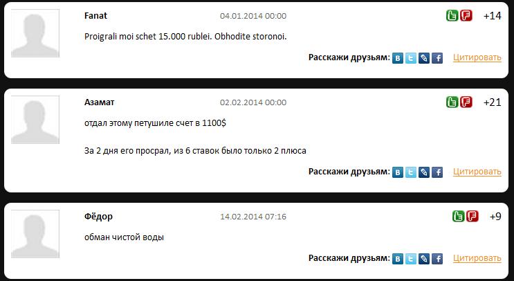 Отрицательный отзыв о кидале по прогнозам на спорт Денисе Балунове мошеннический сайт balunovbet.ru №9